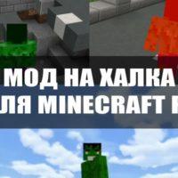 Скачать мод на Халка для Minecraft PE Бесплатно