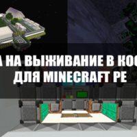 Скачать карту на Выживание в космосе для Minecraft PE Бесплатно
