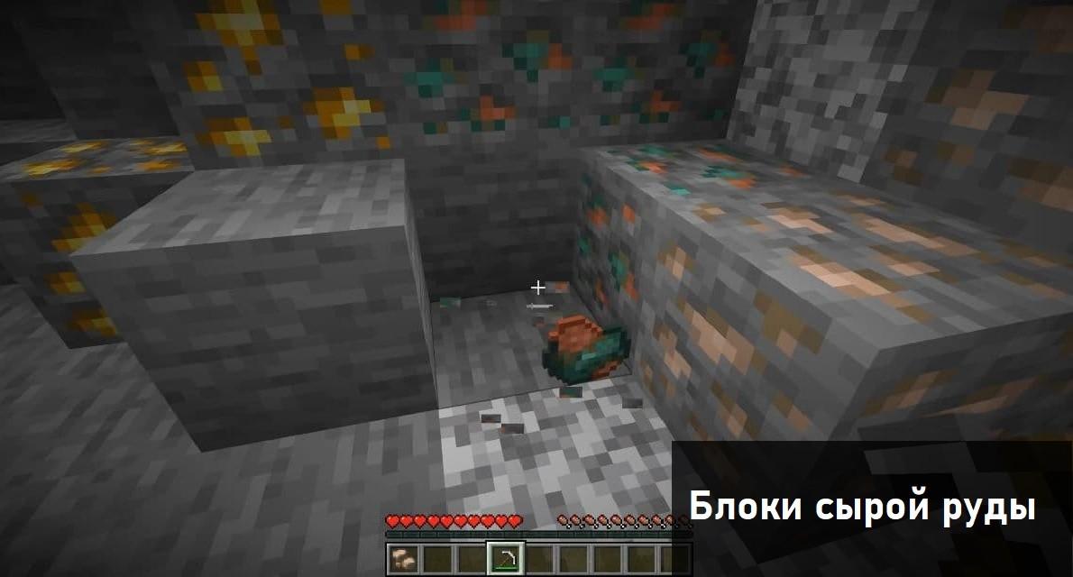 Блоки сырой руды в Майнкрафт ПЕ 1.17.0.50