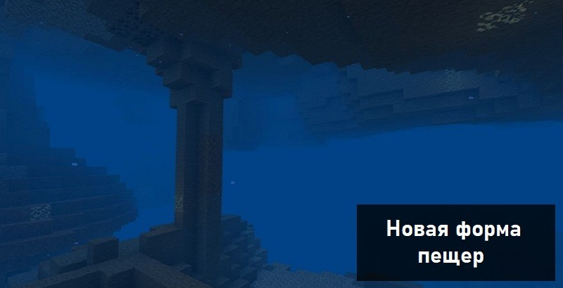 Новая форма пещер в Майнкрафт ПЕ 1.16.221