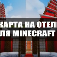 Скачать карту на Отель для Minecraft PE Бесплатно
