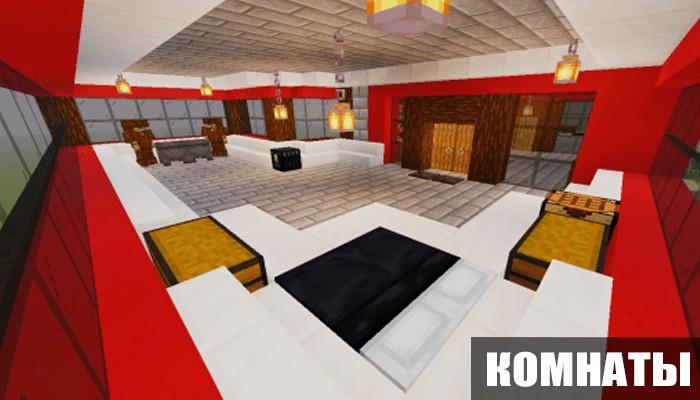 Комнаты на карте на отель для Майнкрафт ПЕ
