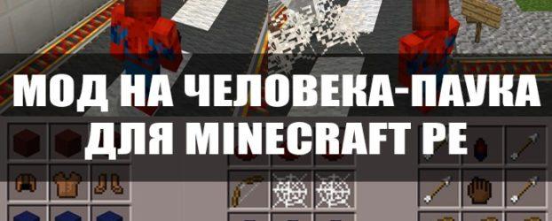 Скачать мод на Человека-паука для Minecraft PE Бесплатно