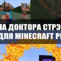 Скачать мод на Доктора Стрэнджа для Minecraft PE Бесплатно
