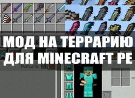 Скачать мод на Террарию для Minecraft PE Бесплатно