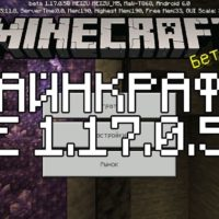 Скачать Майнкрафт 1.17.0.58 Бесплатно