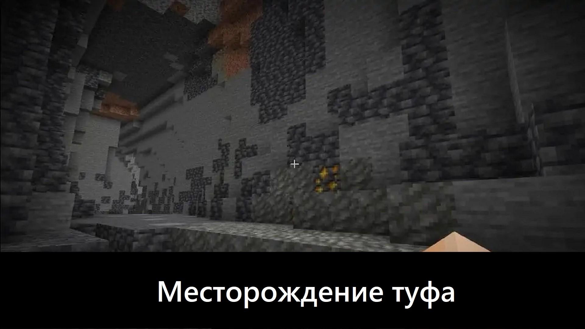 Туф в Майнкрафт ПЕ 1.17.10.20