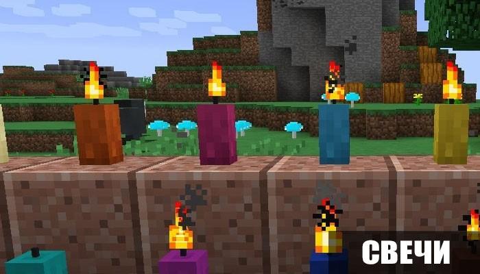 Свечи в Майнкрафт 1.17.30.24