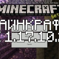 Скачать Майнкрафт 1.17.10.23 Бесплатно