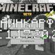 Скачать Майнкрафт 1.17.20.20 Бесплатно