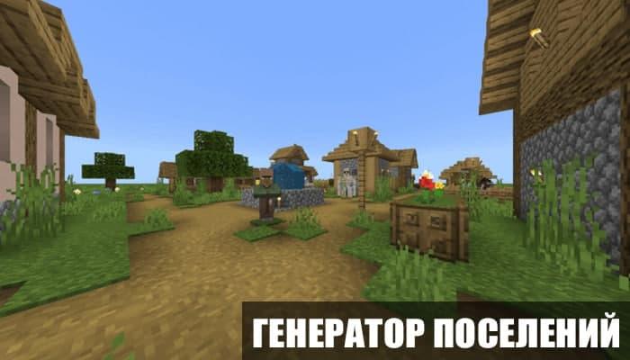Мод на генератор поселений для Minecraft PE