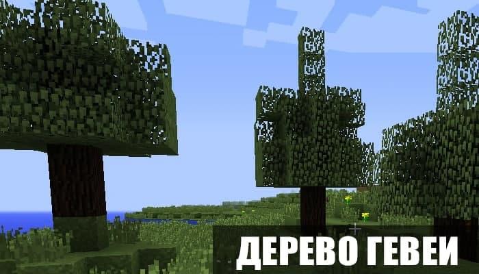 Дерево гевеи в моде на индастриал для Minecraft PE