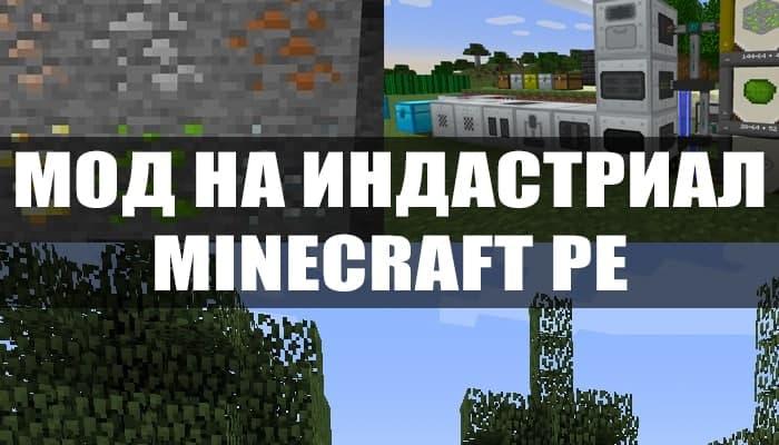Мод на индастриал для Minecraft PE