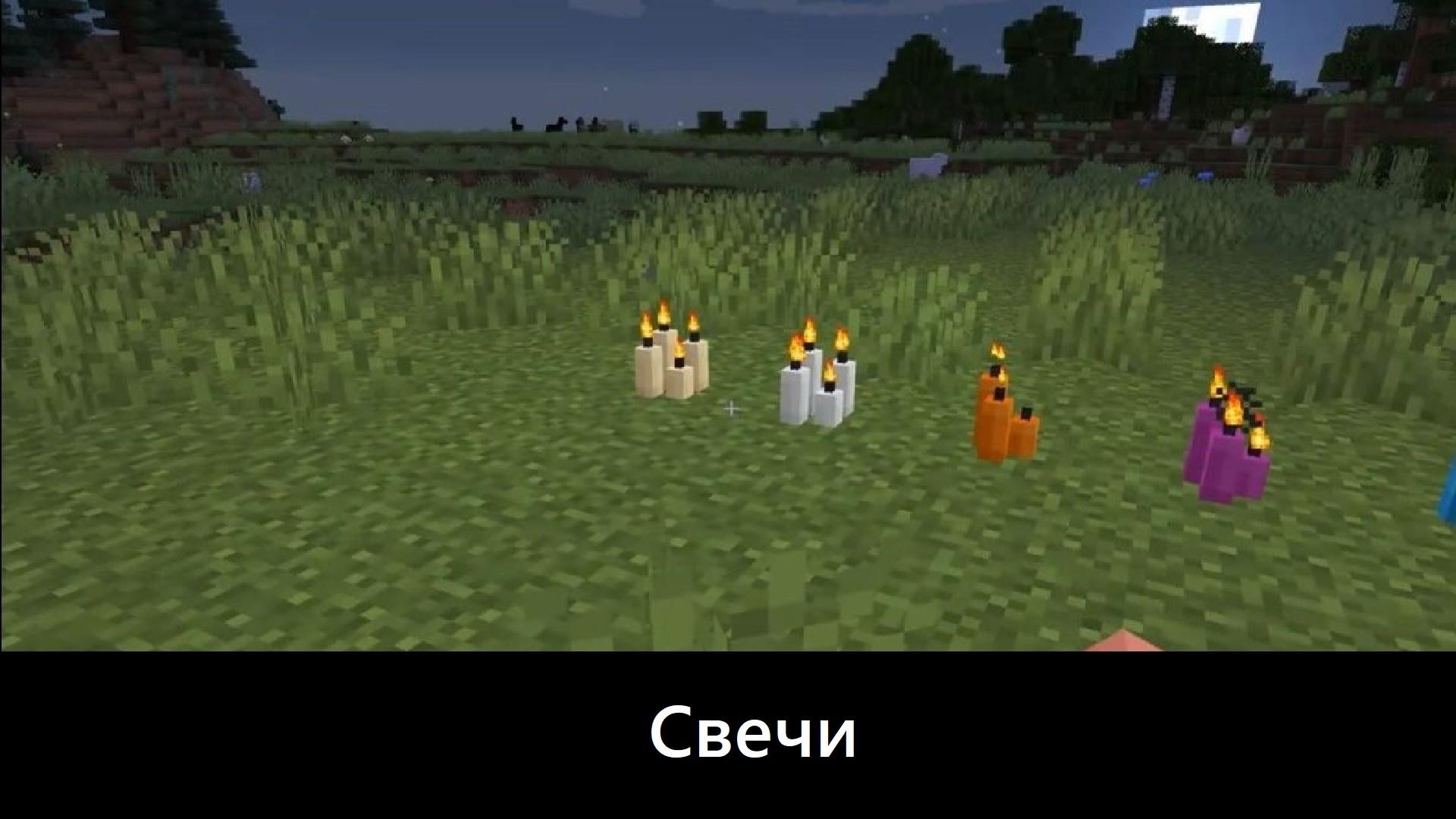 Свечи в Майнкрафт 1.17.2