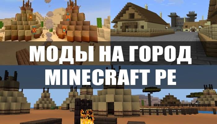 Моды на город для Minecraft PE