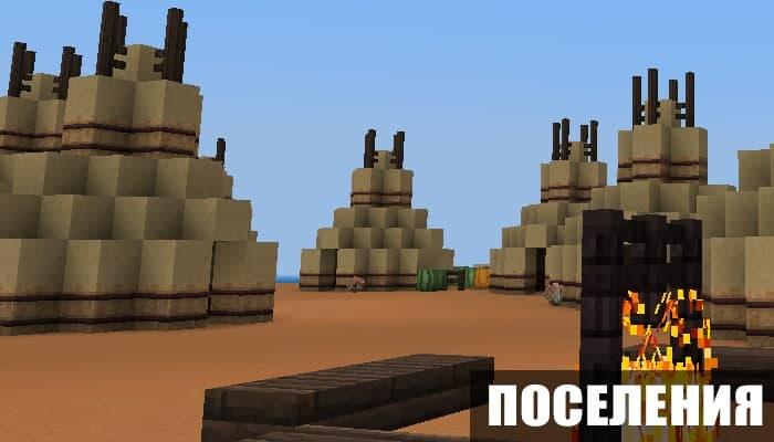 Мод на поселения для Minecraft PE