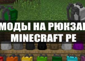 Скачать мод на рюкзак для Minecraft PE Бесплатно