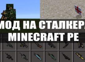 Мод на сталкера для Minecraft PE Бесплатно