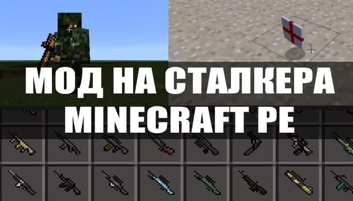 Мод на сталкера для Minecraft PE