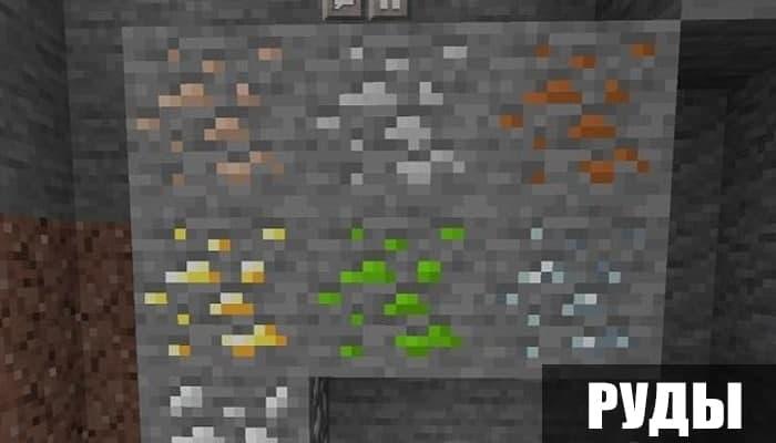 Новые руды в моде на индастриал для Minecraft PE