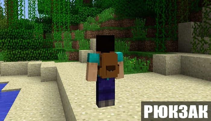 Мод на рюкзак для Minecraft PE