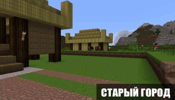 Мод на старый город для Minecraft PE