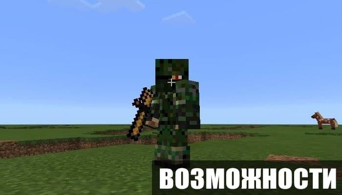 Возможности мода на сталкера для Minecraft PE