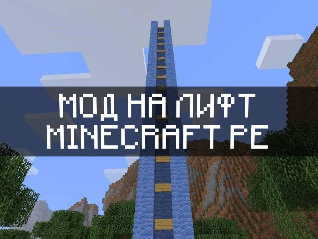Скачать моды на Лифт на Minecraft PE Бесплатно