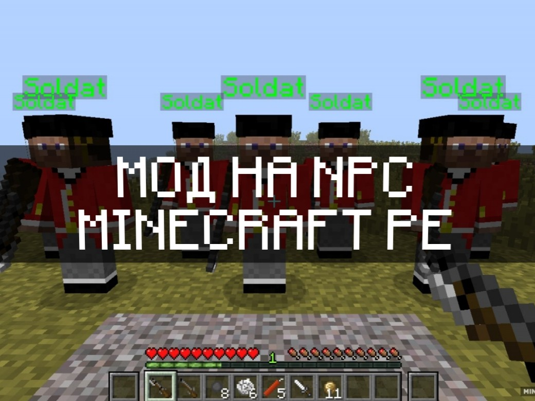 Скачать моды на НПС на Minecraft PE Бесплатно