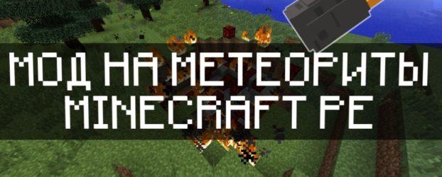 Скачать моды на Метеориты на Minecraft PE Бесплатно