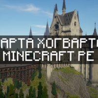 Скачать карты на Хогвартс на Minecraft PE Бесплатно