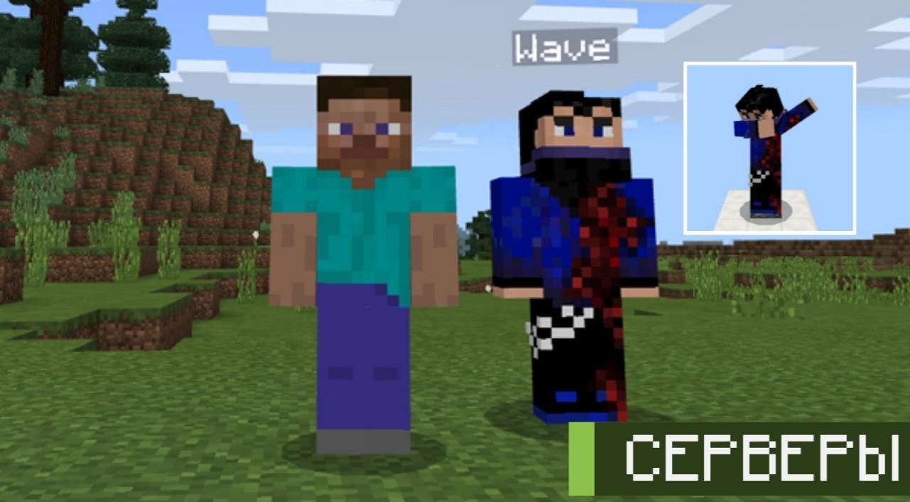 Серверы из мода на НПС на Minecraft PE