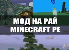 Мод на рай для Minecraft PE Бесплатно