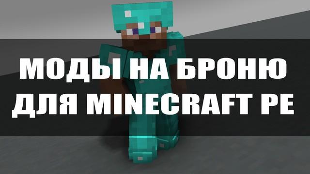 Моды на броню для Minecraft PE