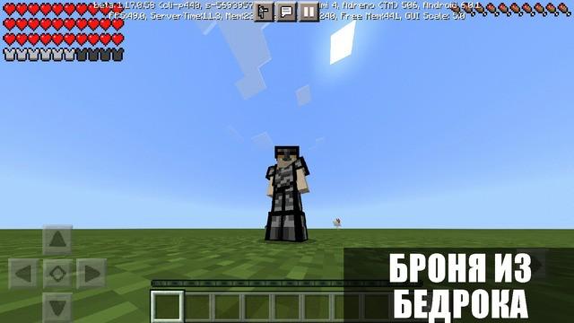 Броня из бедрока Minecraft PE
