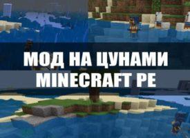 Мод на цунами для Minecraft PE Бесплатно