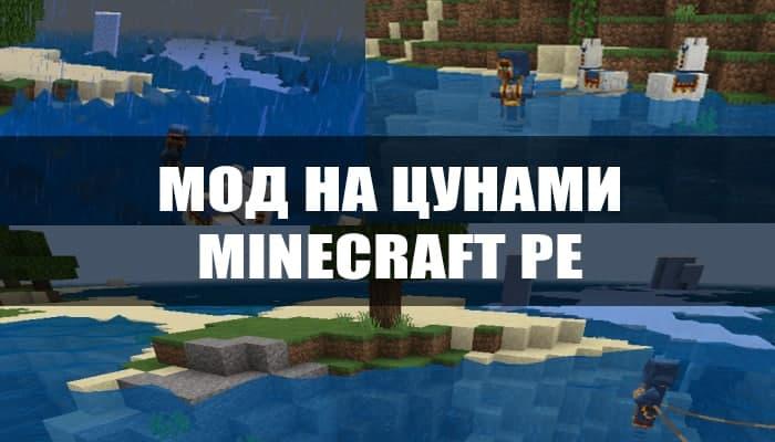 Мод на цунами для Minecraft PE