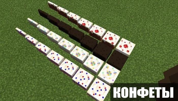 Мод на конфеты для Minecraft PE