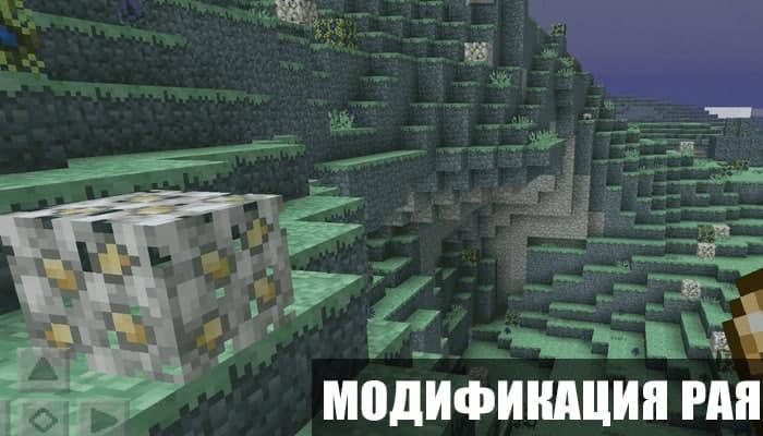 Модификация на рай для Minecraft PE