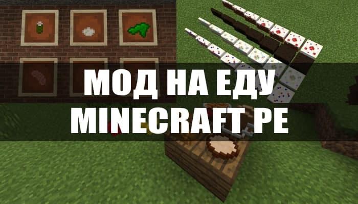 Моды на еду для Minecraft PE