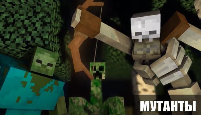 Виды мутантов мода для Minecraft PE