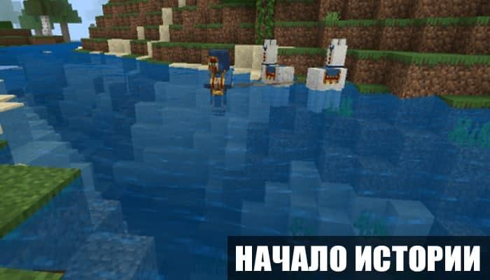 Начало истории мода на цунами для Minecraft PE