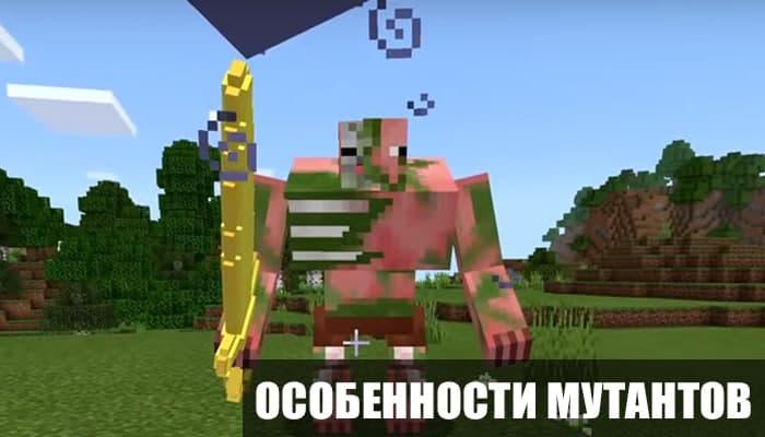 Особенности мутантов мода для Minecraft PE