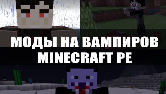 Моды на вампиров для Minecraft PE