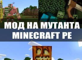 Скачать мод на мутанта для Minecraft PE Бесплатно