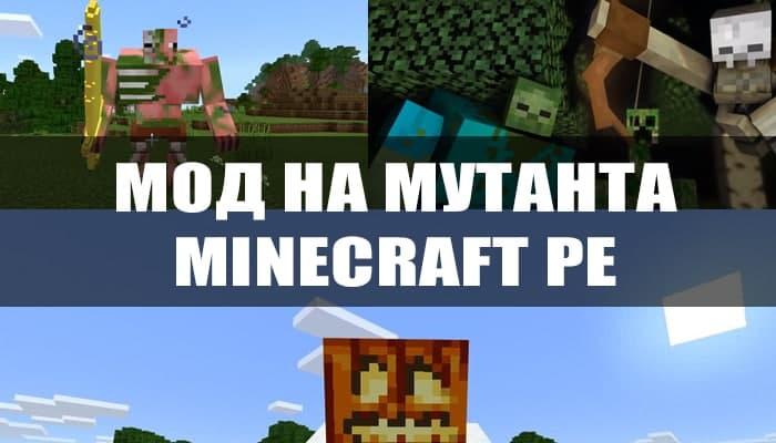 Мод на мутанта для Minecraft PE