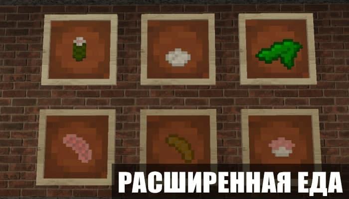 Мод на расширенную еду для Minecraft PE