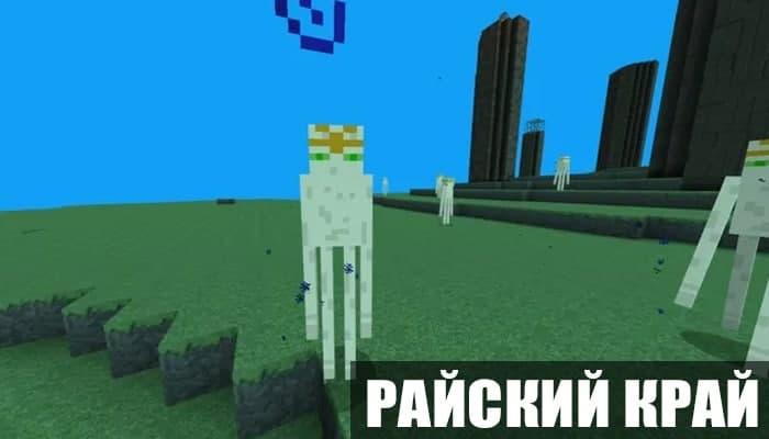 Мод на райский край для Minecraft PE