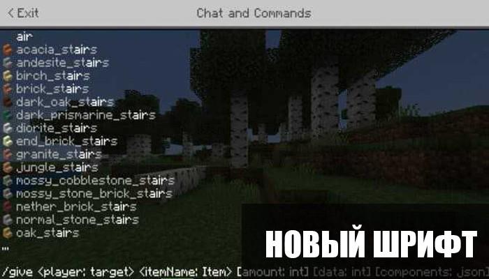 Новый шрифт в Minecraft PE 1.12.0