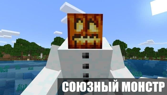 Союзный монстр в моде на мутанта для Minecraft PE